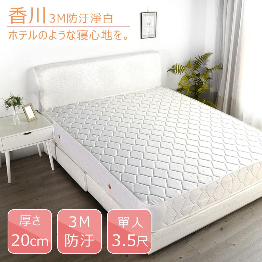 香川-單人3.5尺3M防汙淨白獨立筒床墊(偏軟)