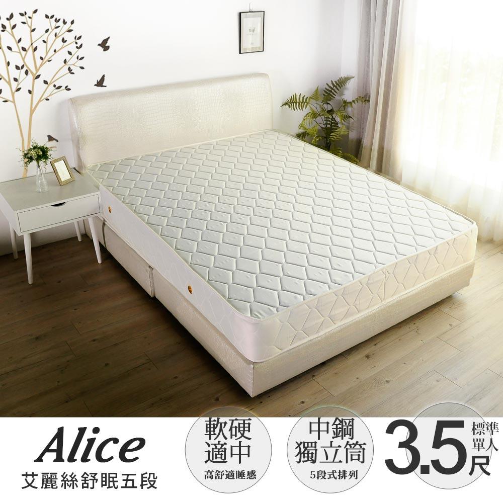 Alice艾麗絲-單人3.5尺舒眠五段式獨立筒床墊(軟硬適中)