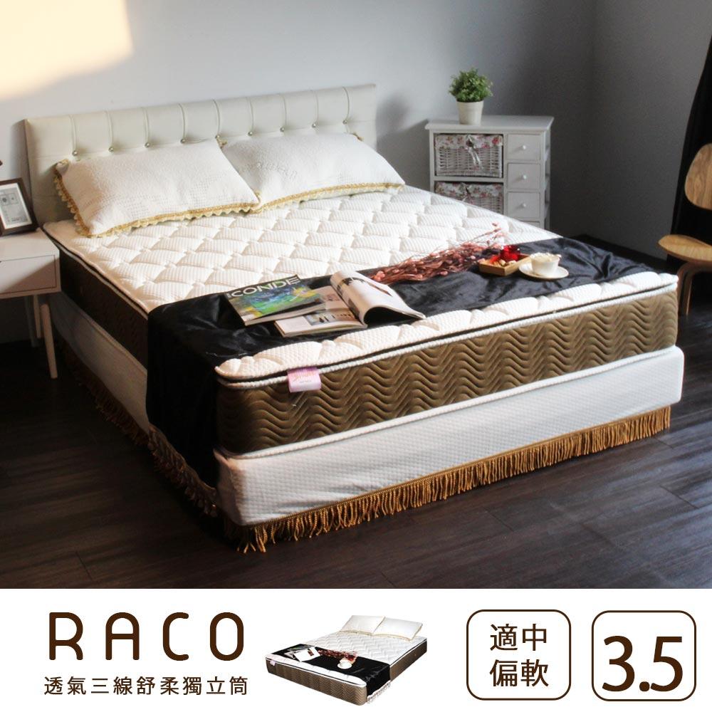 透氣-單人3.5尺三線舒柔獨立筒單人床墊(軟硬適中)