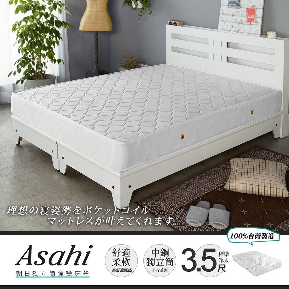 Asahi朝日-單人3.5尺獨立筒床墊(偏軟)