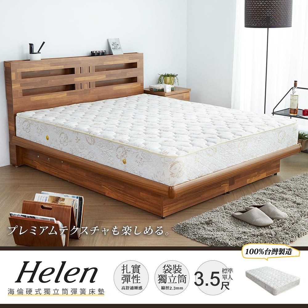 海倫-單人3.5尺加強護背硬式獨立筒床墊(偏硬)