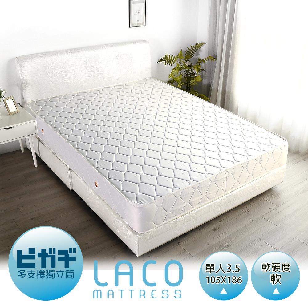 LACO-單人3.5尺多支撐獨立筒單人床墊(偏軟)