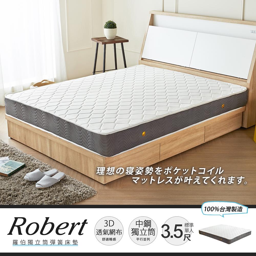 羅伯-單人3.5尺透氣兩用獨立筒床墊