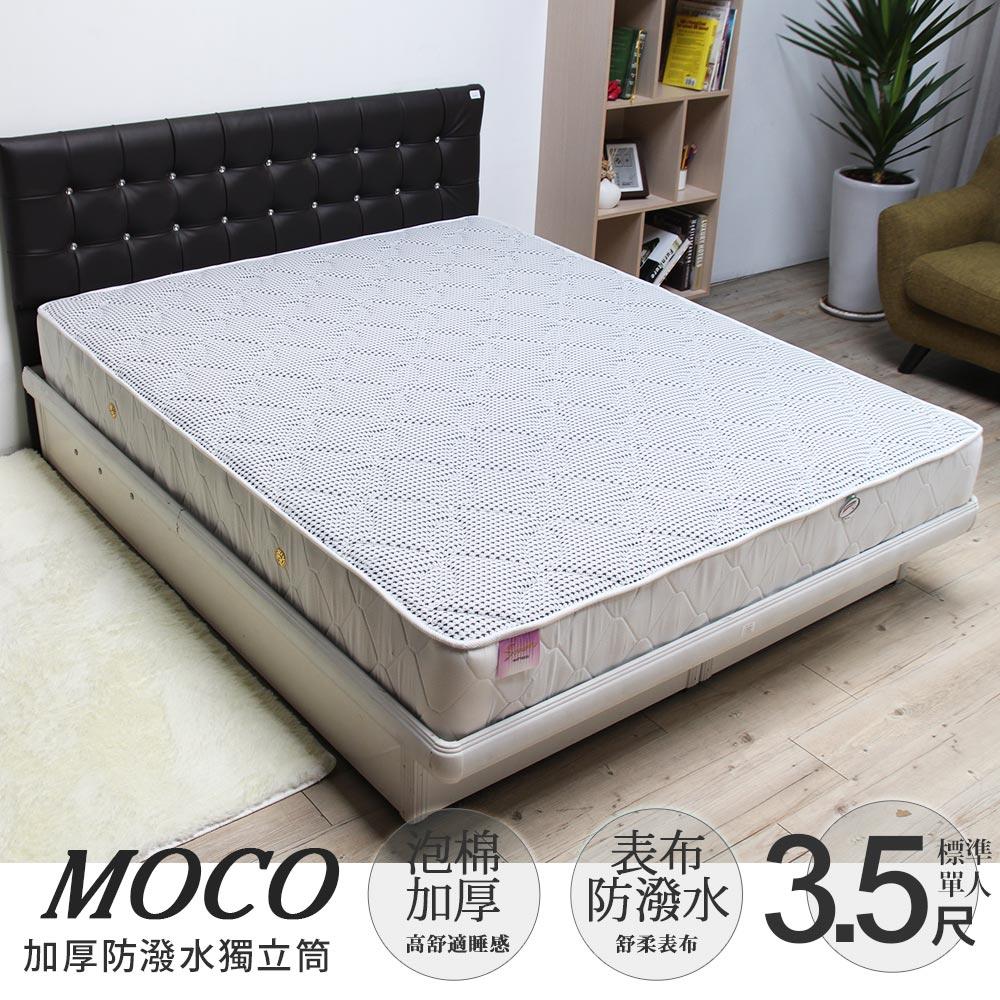 歐式-單人3.5尺加厚防潑水獨立筒床墊(偏軟)