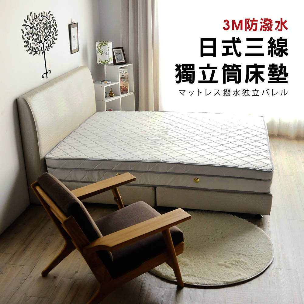 日式-單人3.5尺透氣三線3M防潑水獨立筒床墊(偏軟)