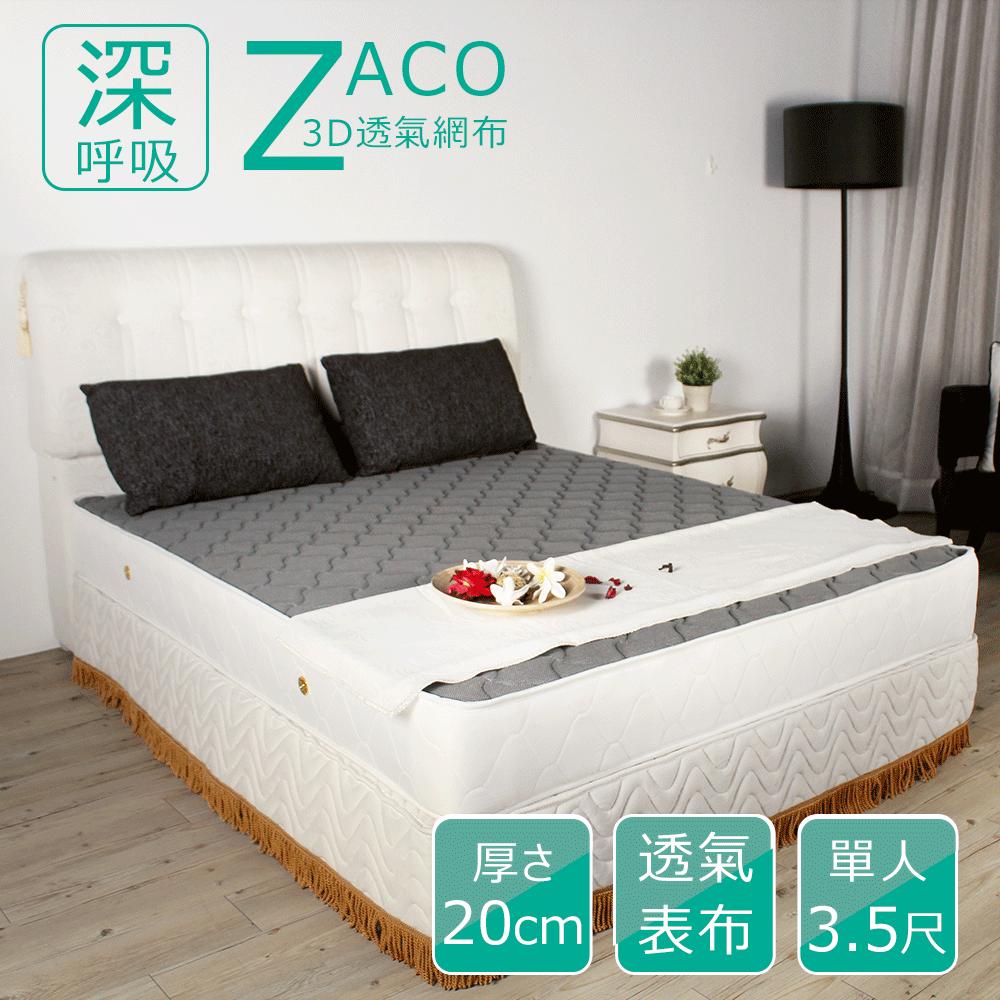 ZACO-單人3.5尺深呼吸獨立筒床墊(軟硬適中)