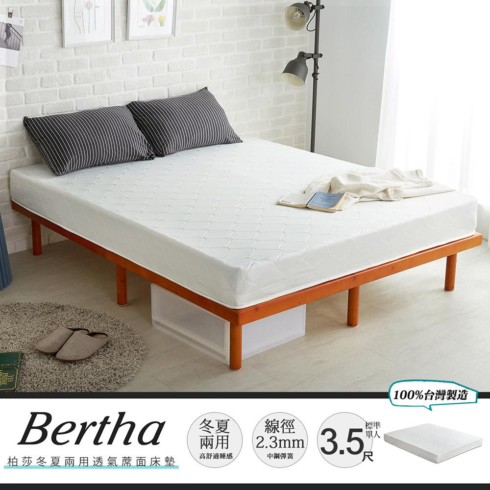 柏莎-單人3.5尺冬夏兩用彈力彈簧床墊(軟Q)