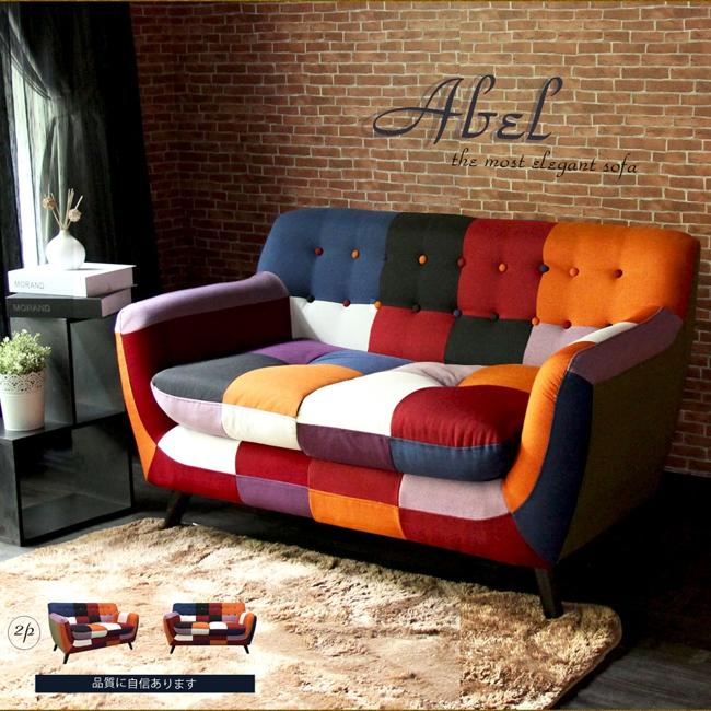 Abel混色拼布亮彩獨立筒雙人布沙發