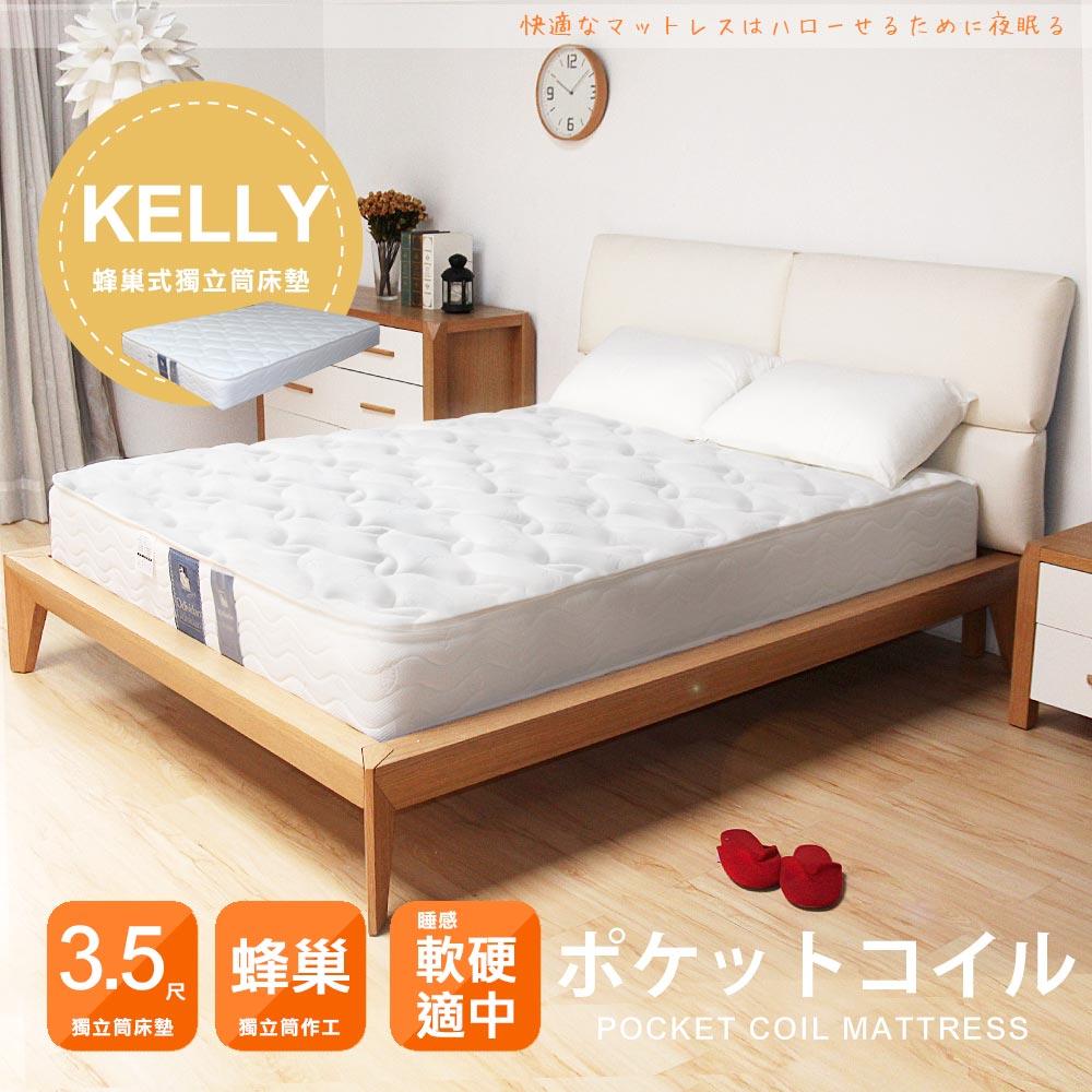KELLY舒柔-單人3.5尺蜂巢式獨立筒床墊(軟硬適中)