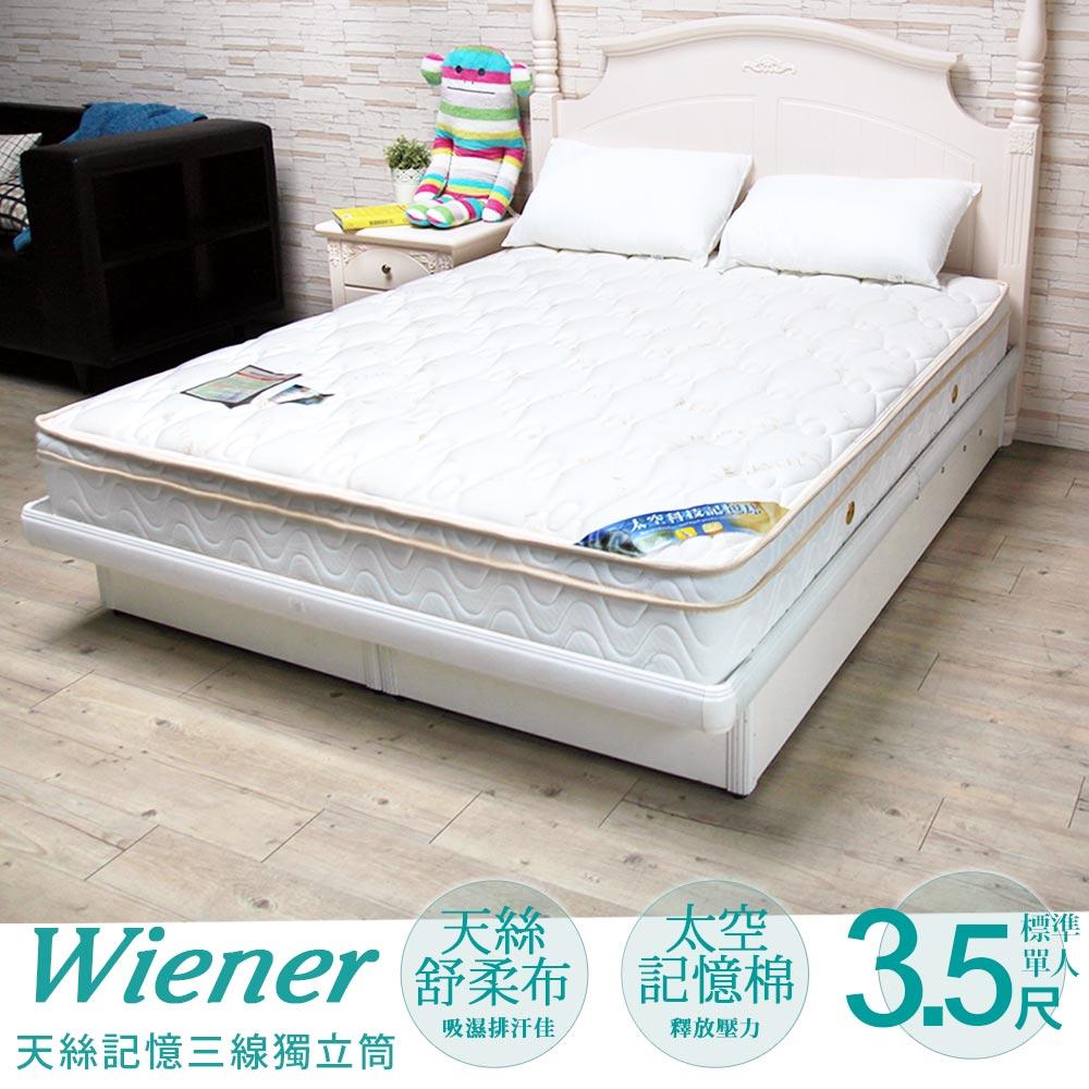 維納-單人3.5尺天絲記憶三線獨立筒床墊(軟硬適中)