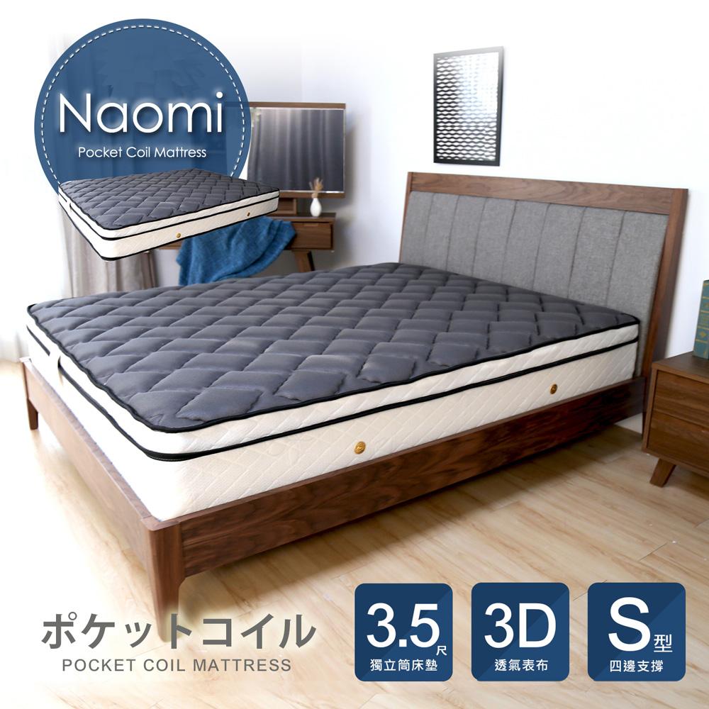 3D立體網布-單人3.5尺三線高獨立床墊(軟硬適中)