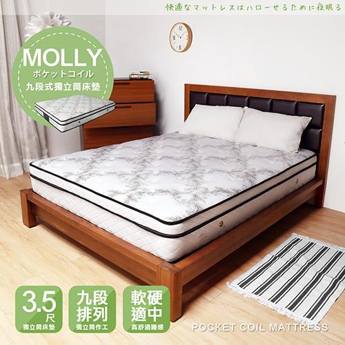 莫莉-單人3.5尺九段式獨立筒床墊(軟硬適中)