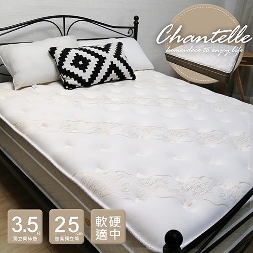 香黛爾-單人3.5尺三線加高單人獨立筒床墊(軟硬適中)