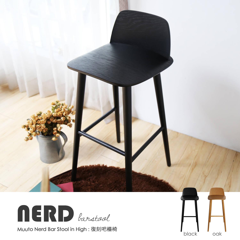 Muuto Nerd Bar Stool 書呆子復刻款北歐吧台椅 2色 H Amp D 東稻家居 全台最大家居通路品牌