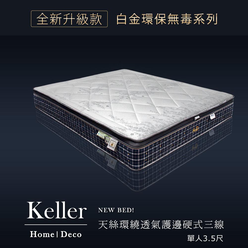 白金環保無毒系列-Keller凱勒天絲環繞透氣護邊硬式三線獨立筒床墊 單人3.5X6.2尺(25cm)