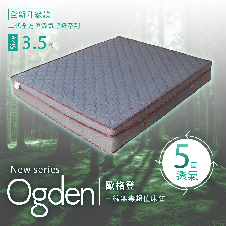 全方位透氣呼吸系列-Ogden 歐格登三線無毒超值獨立筒床墊 單人3.5X6.2尺(21cm)