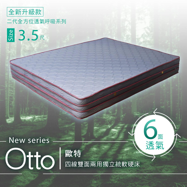 全方位透氣呼吸系列-Otto歐特四線雙面兩用獨立筒床墊 單人3.5X6.2尺(25cm)