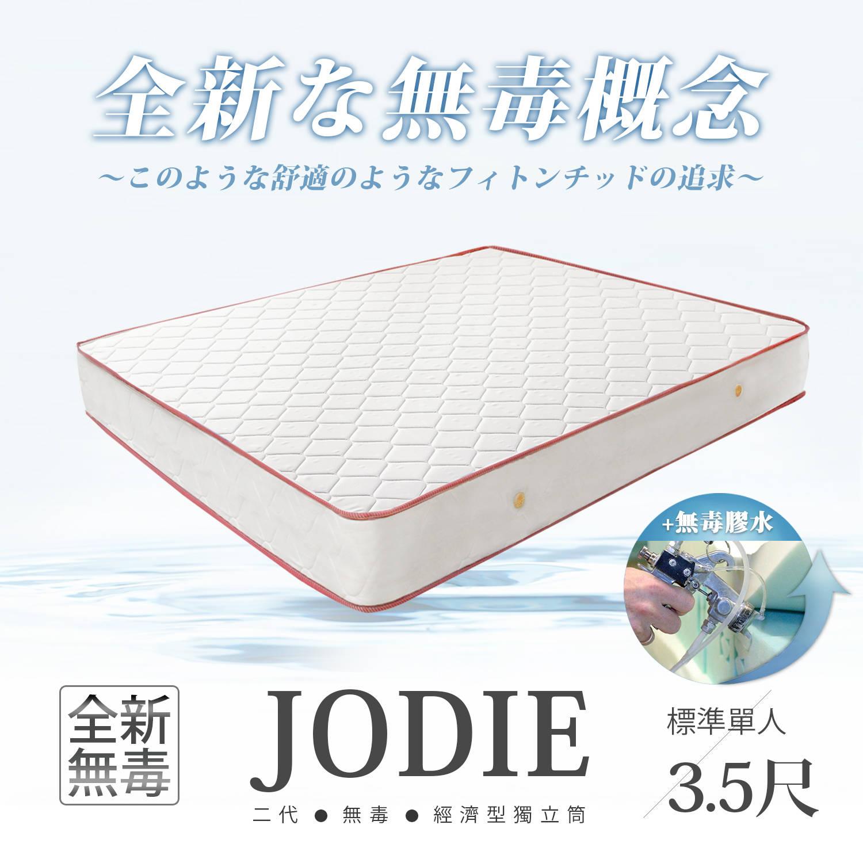 經濟型環保無毒系列- JODIE喬蒂無毒舒眠獨立筒床墊-單人3.5x6.2尺(20cm)