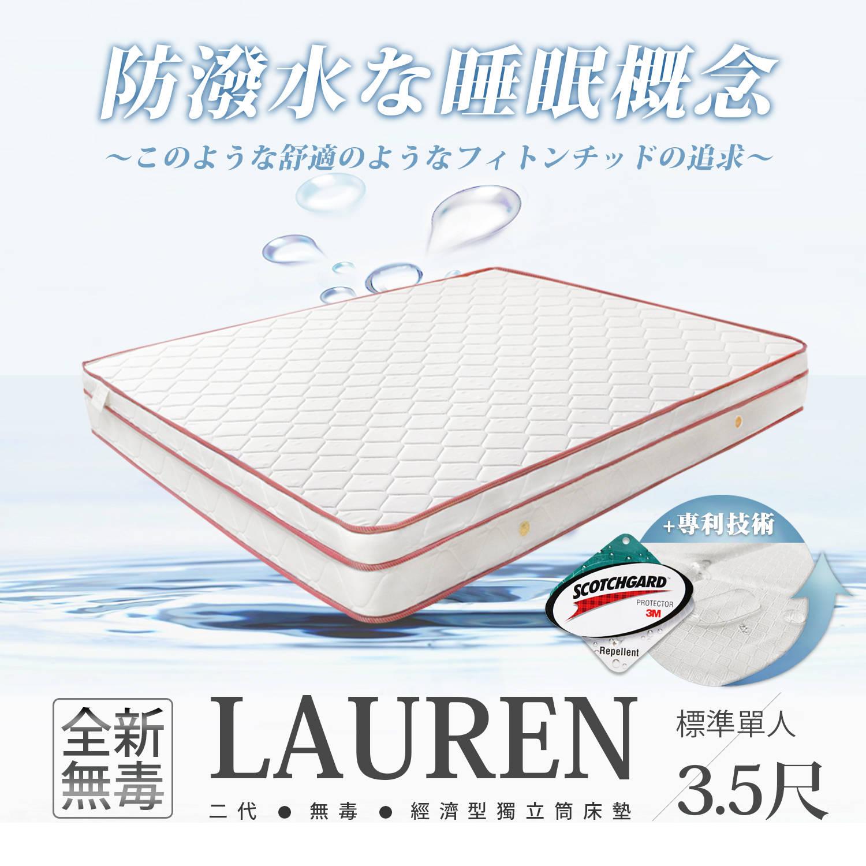 經濟型環保無毒系列-LAUREN羅倫防潑水三線獨立筒床墊-單人3.5x6.2尺(20cm)