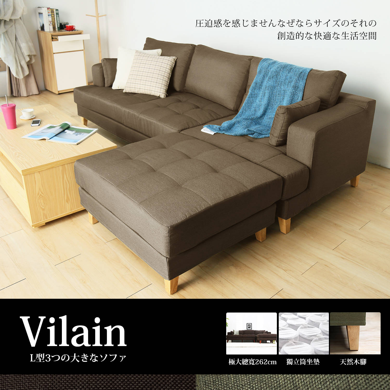 Vilain日式多變加大獨立筒L型沙發-2色