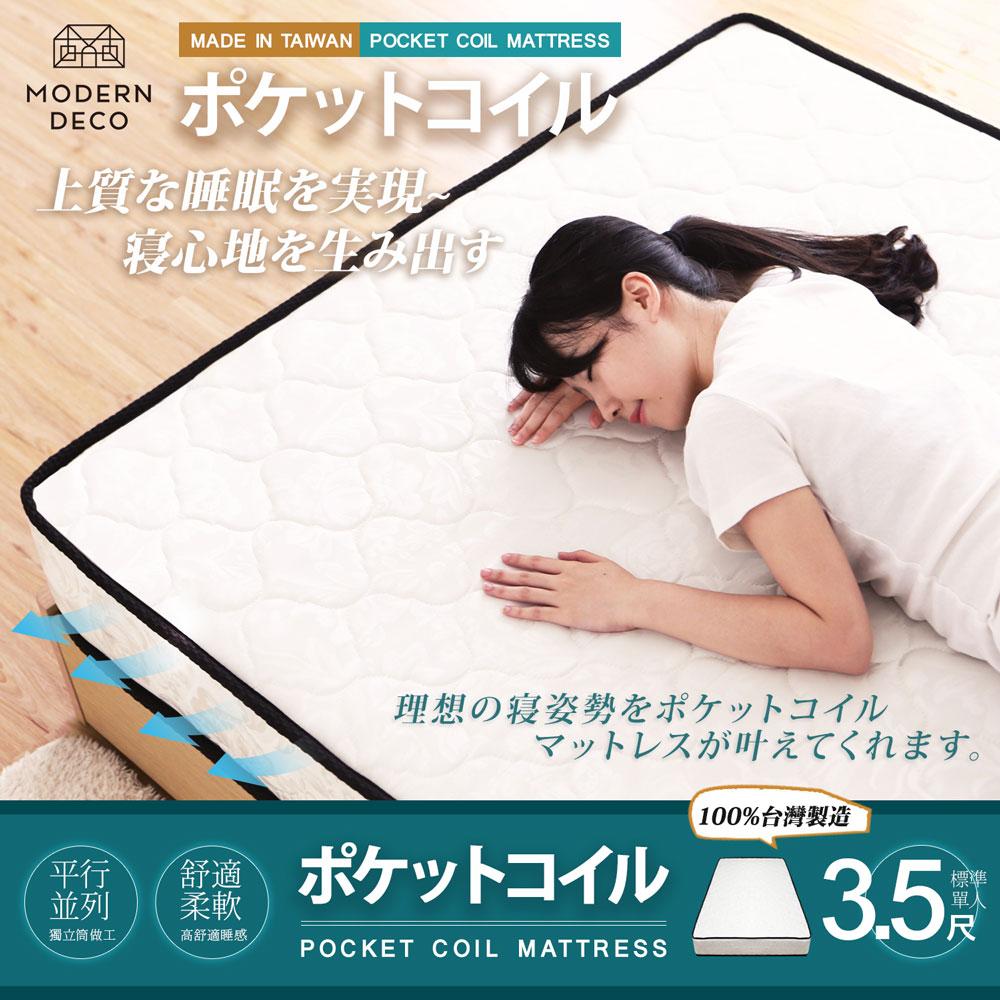 日式極簡-單人3.5尺時尚緹花獨立筒床墊/MODERN DECO
