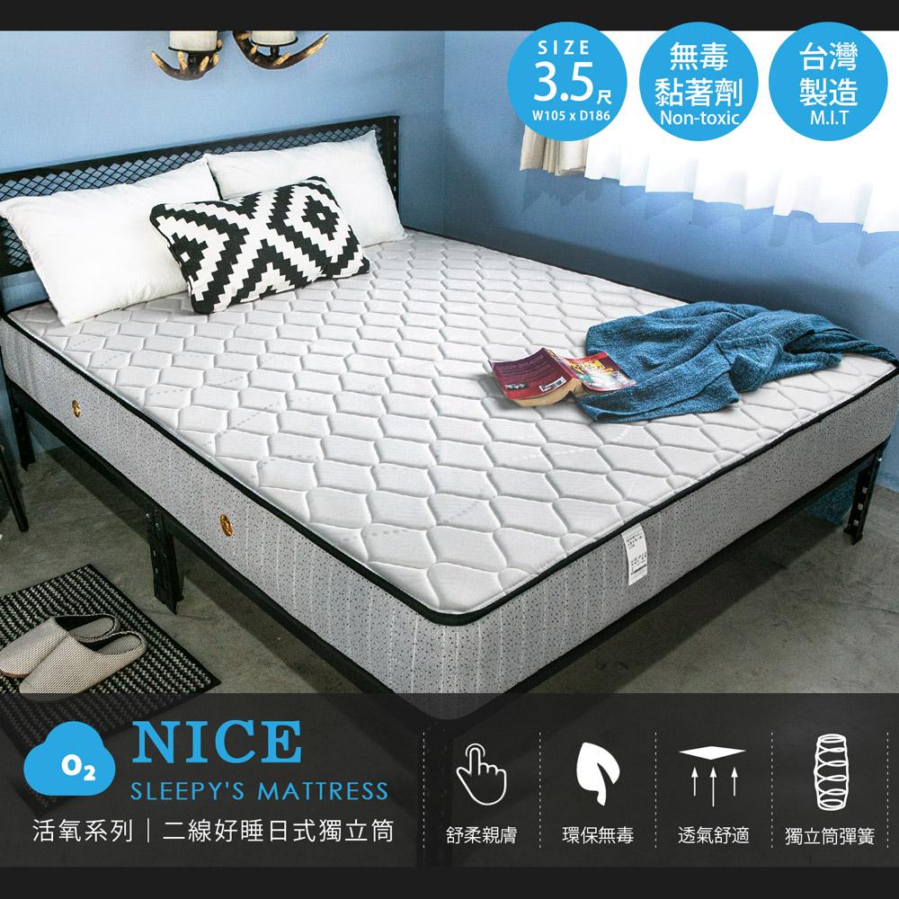 好睡-單人3.5尺日式二線獨立筒床墊
