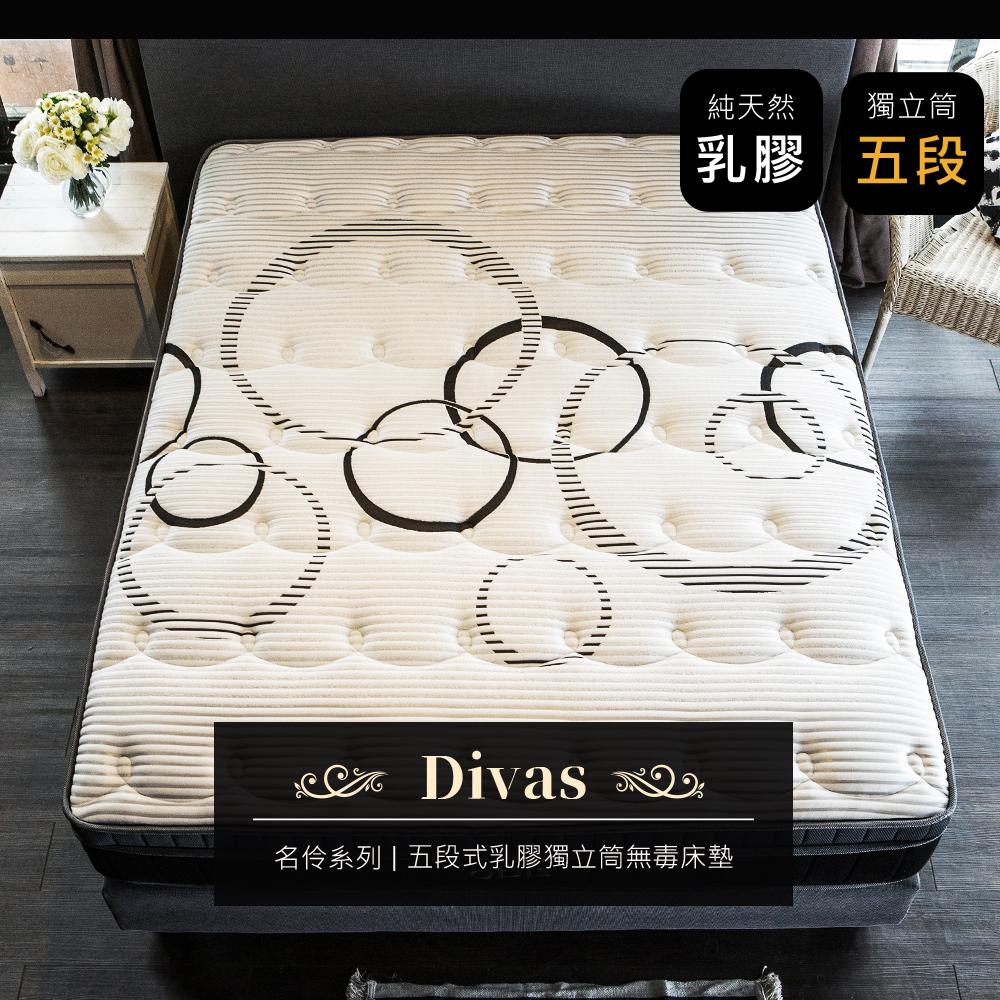 Divas名伶系列-五段式乳膠獨立筒無毒床墊(24cm)[單人3.5×6.2尺]