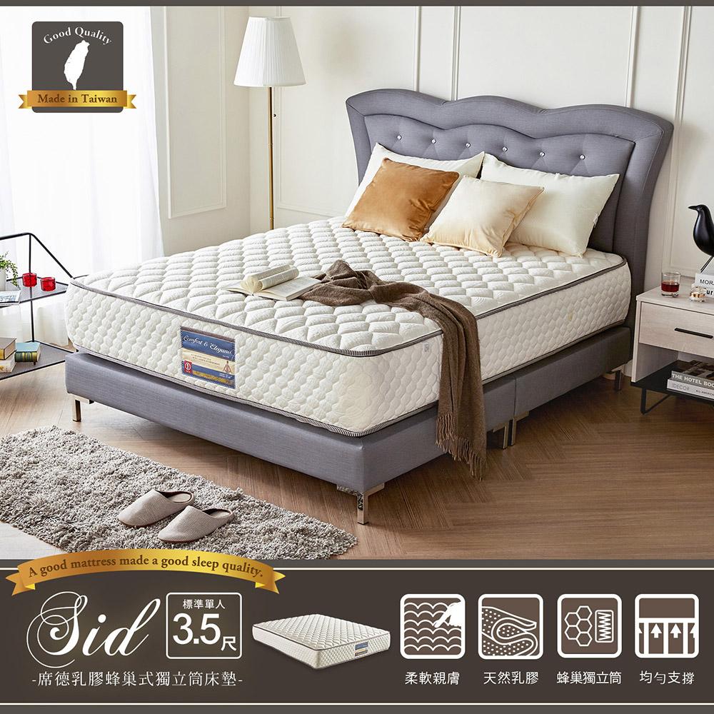 席德-單人3.5尺乳膠蜂巢式獨立筒床墊