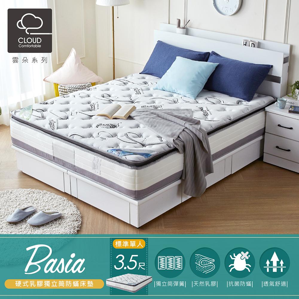 雲朵系列-貝莎硬式三線乳膠獨立筒防蟎床墊-單人3.5尺