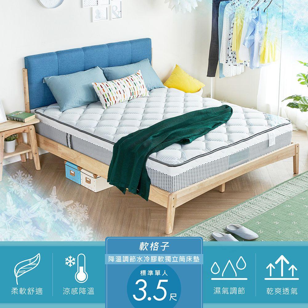 軟格子-單人3.5尺恆溫調節獨立筒床墊