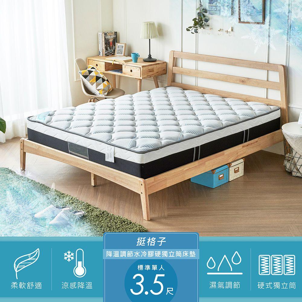 挺格子-單人3.5尺硬式恆溫調節獨立筒床墊