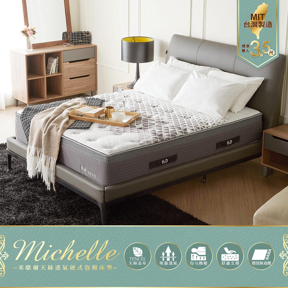 米歇爾天絲透氣硬式泡棉床墊-單人3.5尺