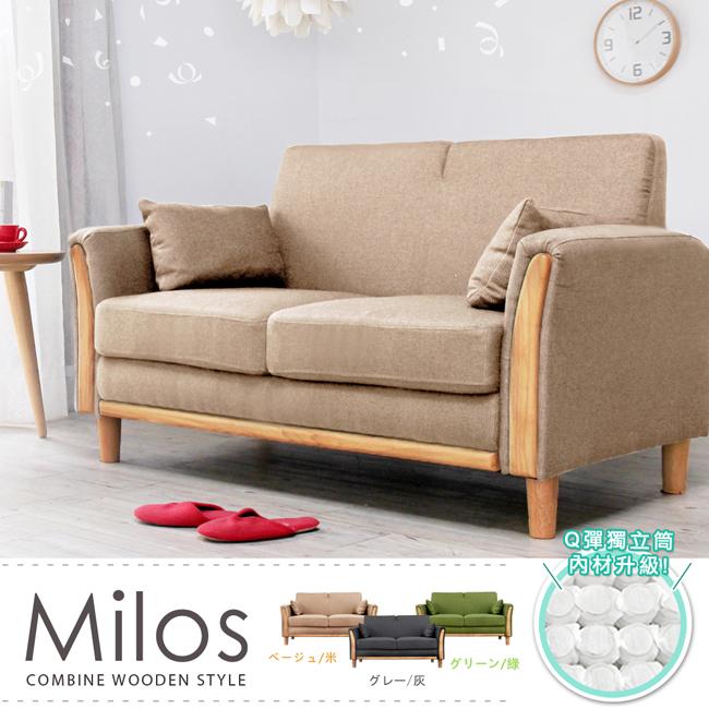 *Milos米洛斯日式雙人布沙發/三色 (GC/1185)
